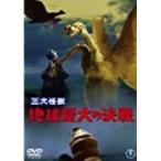 三大怪獣 地球最大の決戦 中古特撮DVD