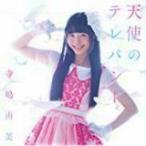 寺嶋由芙 / 天使のテレパシー(初回A) 中古邦楽CD
