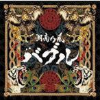 湘南乃風 / バブル 初回 中古邦楽CD