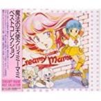 魔法の天使クリィミーマミ / ベストコレクション 中古アニメCD