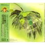 The Summer Song Book / 石川優子 中古邦楽CD