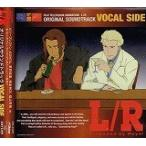 L/R オリジナルサウンドトラック VOCAL SIDE (中古アニメCD)