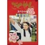 ごくせんスペシャル「さよなら3年D組…ヤンクミ涙の卒業式」 中古ドラマDVD
