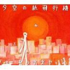 はじめの一歩 / 夕空の紙飛行機 中古アニメCD