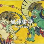 →Pia-no-jaC← /  風神雷神 中古CD...