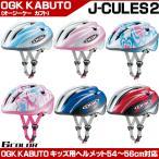 ショッピング自転車 OGK 子供用自転車ヘルメット J-CULES ジェイ・クレス2 パーツ