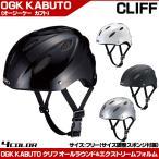 ショッピング自転車 自転車ヘルメット OGK ヘルメット CLIF(クリフ)