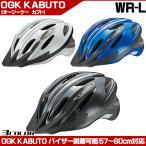 ショッピング自転車 自転車ヘルメット OGK ヘルメット WR-L(ダブルアール・エル) 自転車パーツ