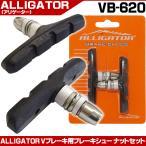 ALLIGATOR Vブレーキシュー VB-620 70mm