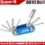 【ゾロ目の日 当店商品ポイント3倍】SUPER B 折りたたみツール 9in1 SB9910 自転車 工具 セット