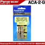 Panaracerパナレーサー バルブアダプター ACA-2-G 英式から米式へ変換 自転車パーツ