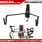MINOURAミノウラ スタンド BIKE HANGER 4R(バイクハンガー4R) 壁掛け用ディスプレイフック(ロード用) 自転車