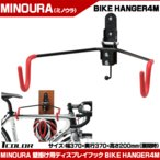 MINOURAミノウラ スタンド BIKE HANGER 4M(バイクハンガー4M) 壁掛け用ディスプレイフック 自転車置き場 展示