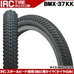 自転車 タイヤ 20インチ IRC BMX用自転車タイヤ HE20×2.125 BMX37KK