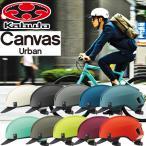 【ゾロ目の日 当店商品ポイントアップ】自転車 ヘルメット OGK KABUTO CANVAS-URBAN(キャンバスアーバン) 大人用 M/Lサイズ 10色