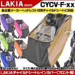 ショッピング自転車 LAKIA(ラキア) チャイルドシート レインカバー (フロント用) CYCV-F-xx 自転車用チャイルドシート カバー