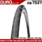 自転車 タイヤ 700C DURO DB-7047 Hypersonic 700×23C 700×25C 700×28C