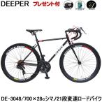ロードバイク 700C 自転車 シマノ21段ギア 通勤 通学 DEEPER(ディーパー) DE-3048 車体 ライト付き