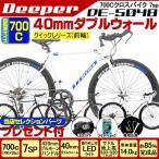 【今だけ豪華特典付き】 クロスバイク 700C 自転車 27インチ シマノ製7段変速 ブルホーンハンドル 前輪クイックレリーズ DEEPER DE-5048