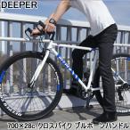 ショッピングクロスバイク 【豪華特典付き!】 クロスバイク 700C 自転車 新品 本体 シマノ7段変速 ブルホーンハンドル DEEPER DE-5048