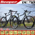 ロードバイク 700C 自転車 シマノ14段ギア 通勤 通学 DEEPER(ディーパー) DE-70シリーズ 車体 ライト付き アルミフレーム 480/530mm