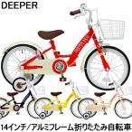 ショッピング自転車 子供用自転車 16インチ 幼児用自転車 カゴ付き 男の子 女の子 DEEPER DE-001 送料無料