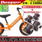ショッピング自転車 ランニングバイク+プロテクターセット DEEPER CHIBI ブレーキ付き ペダルなし自転車 送料無料