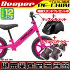 ランニングバイクに子供用ヘルメットとプロテクターがセット!