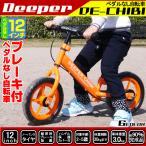 【送料無料 50%OFF】ランニングバイク ペダルなし自転車 子供用自転車 ブレーキ付き DEEPER CHIBI