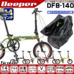 ショッピング折りたたみ 折りたたみ自転車 14インチ 軽量 折畳み自転車(折り畳み自転車)DEEPER DFB-140 アルミフレーム 輪行袋付き 送料無料