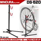 ショッピング自転車 MINOURAミノウラ DS-520 フックスタンド 自転車置き場 パーツ
