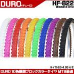 DURO 自転車タイヤ 26インチ ブロックカラータイヤ Diamond Grip HF-822 26×1.95H/E 自転車パーツ