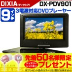 DIXIA 9インチ DVDプレイヤー DX-PDV901 バッテリー内蔵 ポータブルDVD