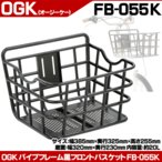 自転車かご OGK技研 パイプバスケット FB-055K 自転車 バスケット カゴ 前かご