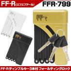 ショッピング自転車 自転車ロック(鍵) FF-R フォールディングロック FFR-799 かぎ ロック 自転車