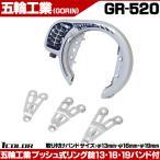 ショッピング自転車 自転車ロック(鍵) 五輪工業 プッシュ式リング錠 13・16・19バンド付 GR-520 カギ ロック
