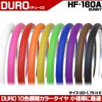 自転車 タイヤ 20インチ カラータイヤ DURO SUNNY HF-160A 20×1.75 H/E