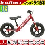 ショッピング自転車 ランニングバイク インディアン ID-B ブレーキ付き ペダルなし自転車 ブレーキ付き 送料無料