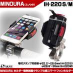 ハンドルなどにスマートフォンを簡単に装着できるホルダー