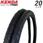 【タイヤ2本】自転車 タイヤ 20インチ KENDA 20×1 1/8 (28-451) ブラック スチールビード 小径車