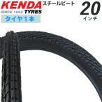 自転車 タイヤ 20インチ KENDA 20×1.75 (47-406) ブラック スチールビード 折りたたみ自転車 ミニベロ