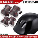【倍!倍!ストア 当店商品ポイントアップ】kaiser 子供用ヘルメット+プロテクター2点セット ブラック 幼児用