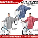 ショッピング自転車 自転車用レインコート kawasumi  レインポンチョ kw-451 ファスナー全開タイプ