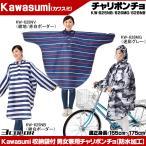 自転車用レインコート kawasumi  チャリポンチョ kw-625 ポンチョ