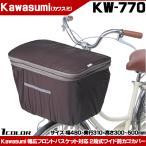 kawasumi 2段式ワイド前カゴカバー KW-770BR 自転車 カバー カゴ 前かご