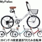 ショッピング自転車 折りたたみ自転車 20インチ マイパラス M-204 MERRY シマノ6段変速 折畳自転車 オートライト