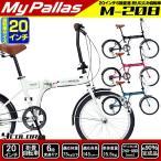 ショッピング自転車 折りたたみ自転車 20インチ マイパラス M-208 シマノ 6段変速 折畳自転車