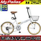 ショッピング自転車 折りたたみ自転車 20インチ マイパラス M-252 シマノ 折り畳み自転車 6段変速 カギ ライト バスケット