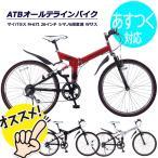 折りたたみ自転車ATB 26インチ 自転車 マウンテンバイク 折畳み自転車 シマノ6段変速 MyPallas(マイパラス) M-671