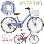 子供用自転車 22インチ 折りたたみ自転車 マイパラス M-802F シマノ6段変速 女の子